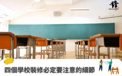 四個學校裝修必定要注意的細節