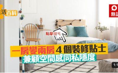 香港01:【生活百科】設計細單位點先平靚正?