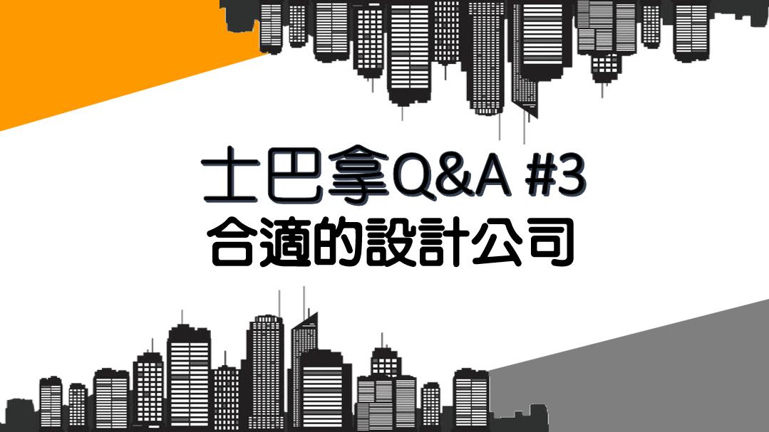 士巴拿Q&A #3 尋找設計公司