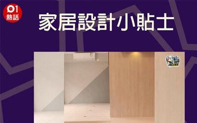 香港01:【生活百科】設計細單位點先平靚正? 裝修佬教3個貼士型格盡顯