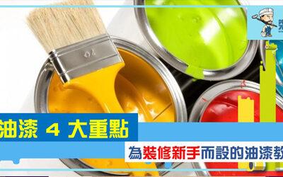 「裝修佬」:油漆 4 大重點 為裝修新手而設的油漆教學