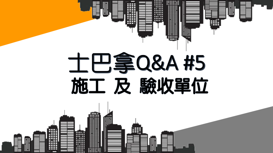 士巴拿Q&A#5 施工及驗收單位